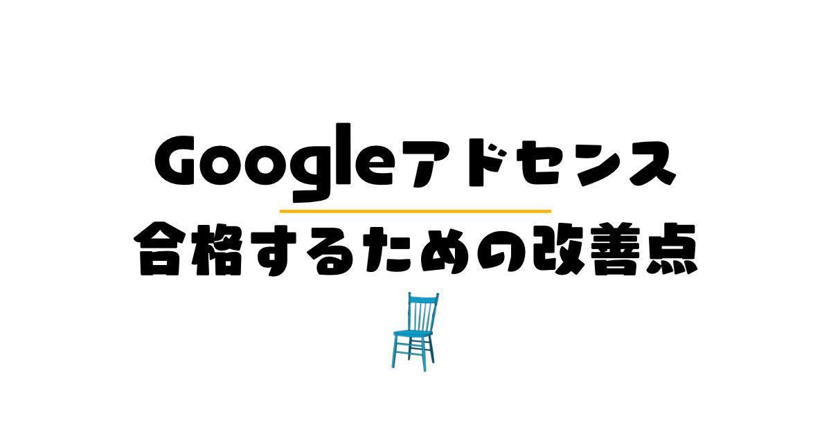 Googleアドセンスに合格できない。【改善点リスト】