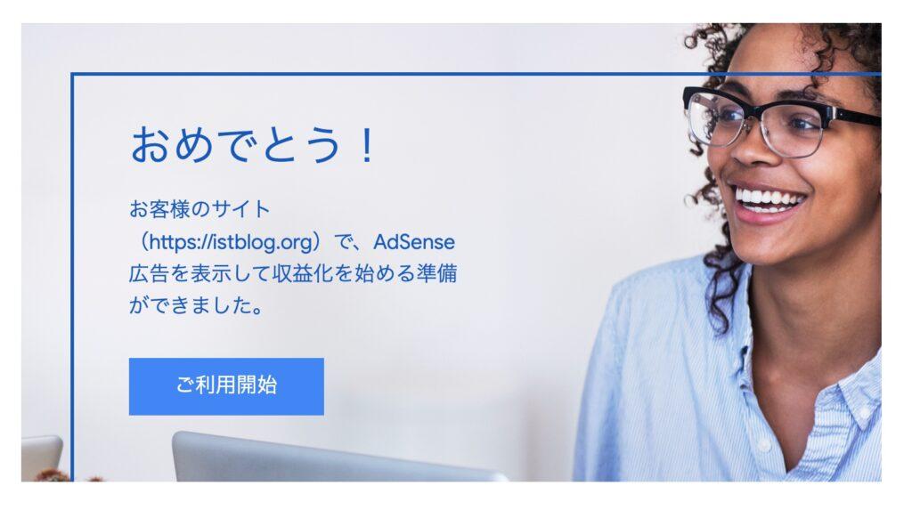 AdSense合格画像