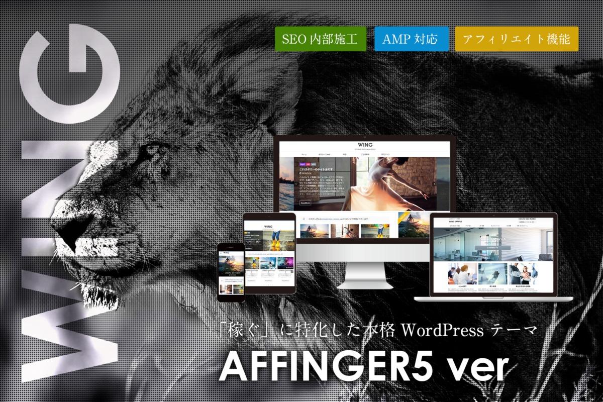 【AFFINGER5】アフィンガー5を選ぶメリット・デメリット