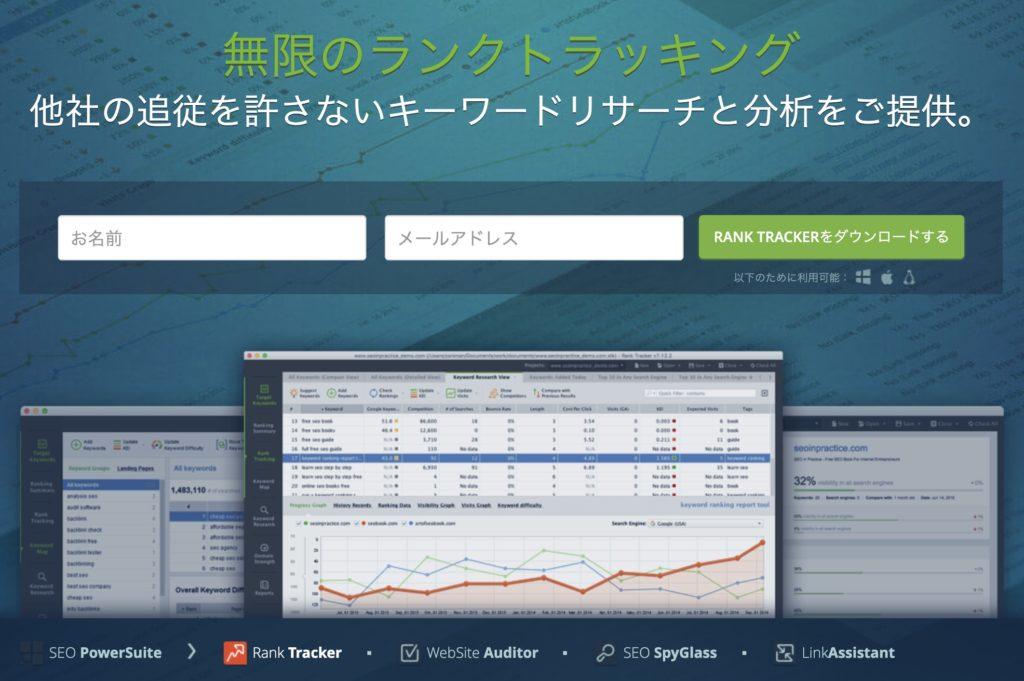 【最強のSEO検索順位チェックツール】Rank Trackerの料金や使い方について解説