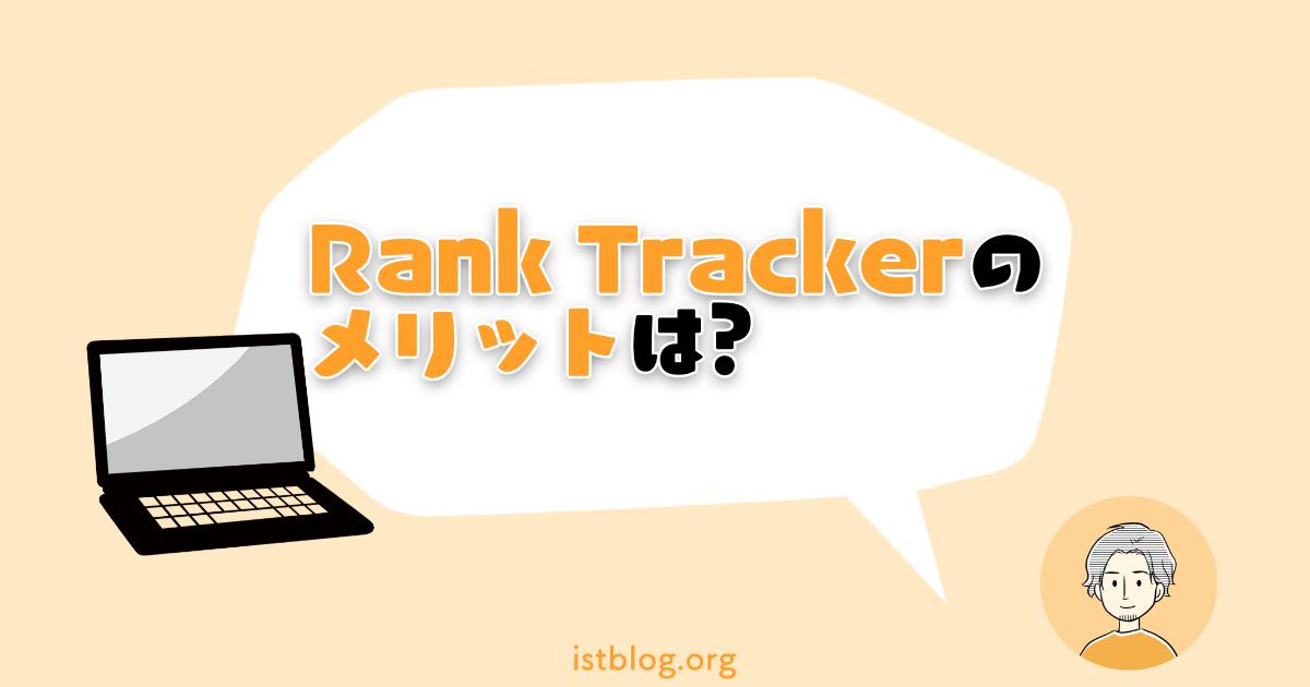 ランクトラッカーがブログ運営に必要な理由5つ(メリット)