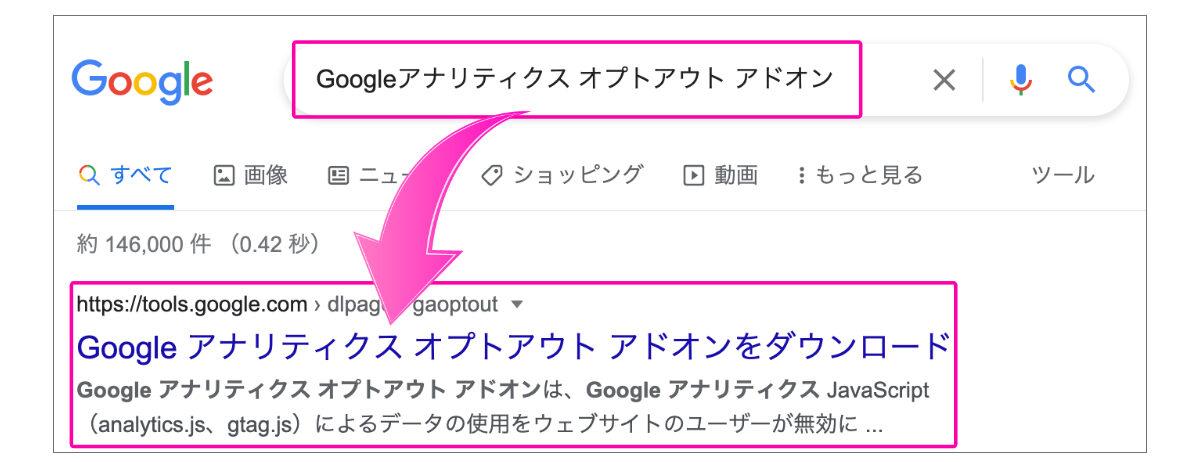 Googleアナリティクスオプトアウトアドオン
