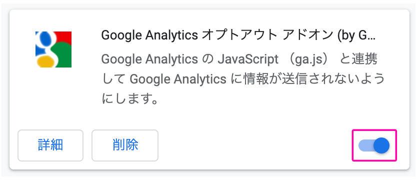Google analyticsオプトアウトアドンの設定