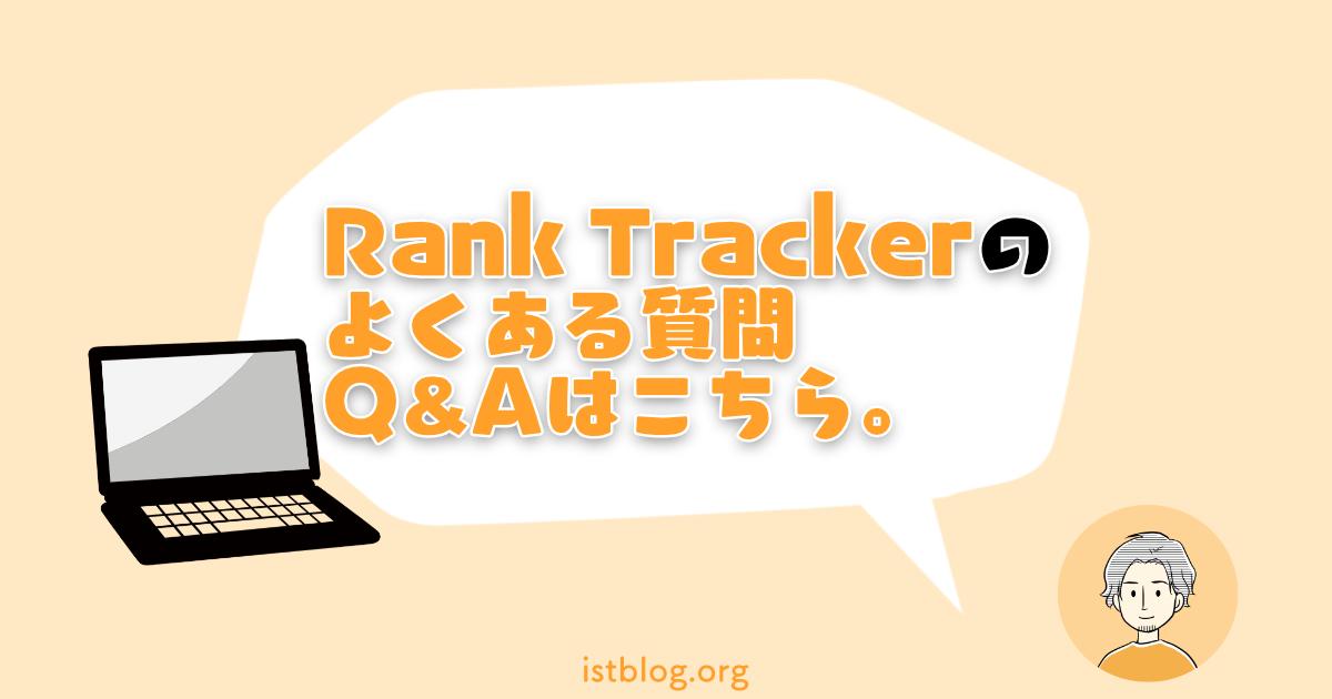 ランクトラッカーのよくある質問【Q&A】