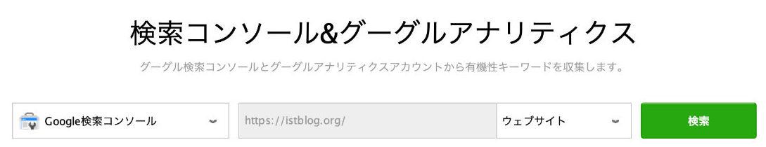 検索コンソール
