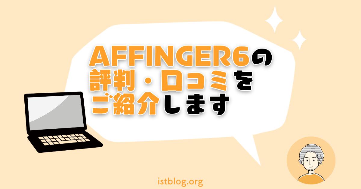 AFFINGER6(アフィンガー)の評判や口コミは?【評価4.5】
