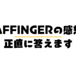 AFFINGER正直レビュー