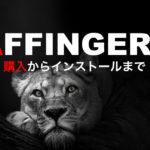 AFFINGER5購入からインストール