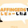 AFFINGERレビュー11得点付き