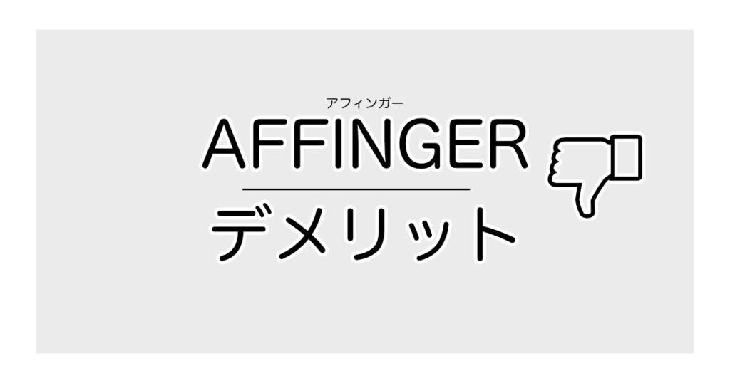 アフィンガーのデメリット