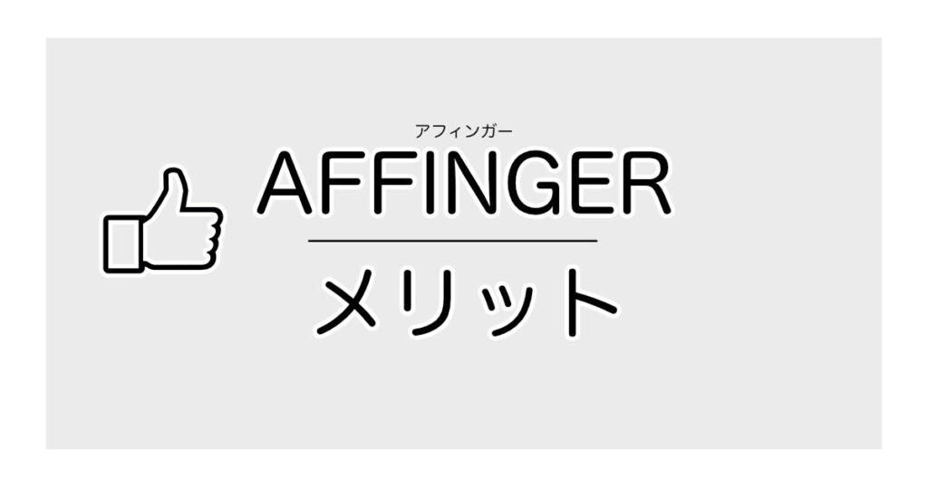アフィンガーのメリット
