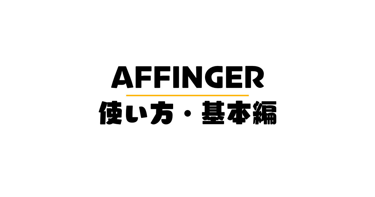 AFFINGERの使い方基本編