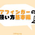 アフィンガーの使い方基本編
