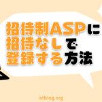 招待制ASPに登録する方法