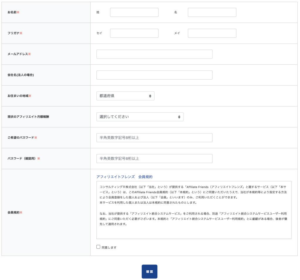 アフィリエイトフレンズの登録方法