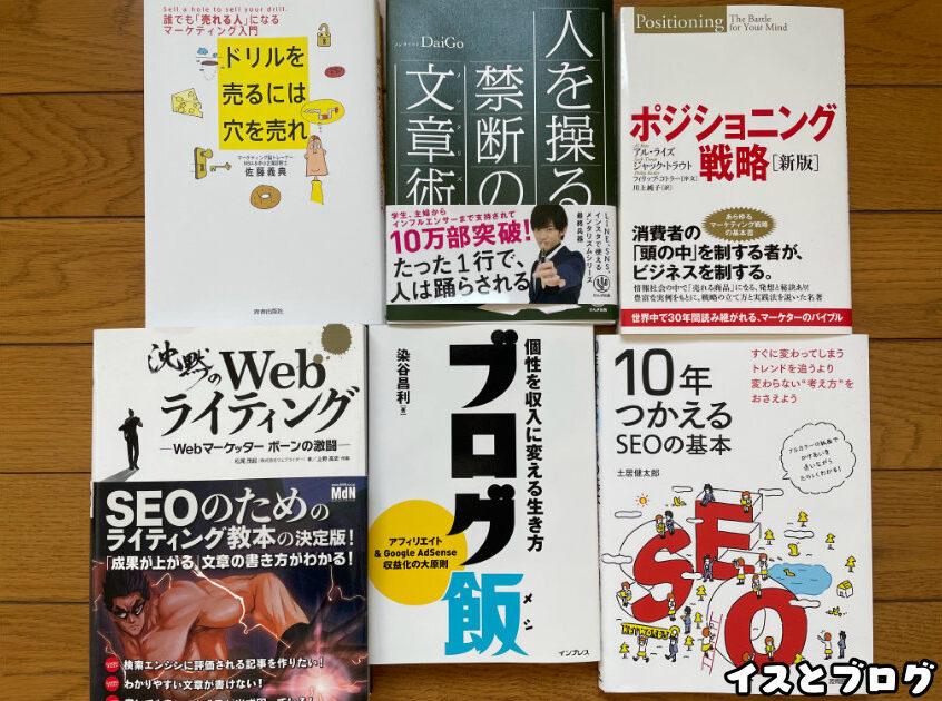 ブログ運営に役立つおすすめ本【厳選7冊】