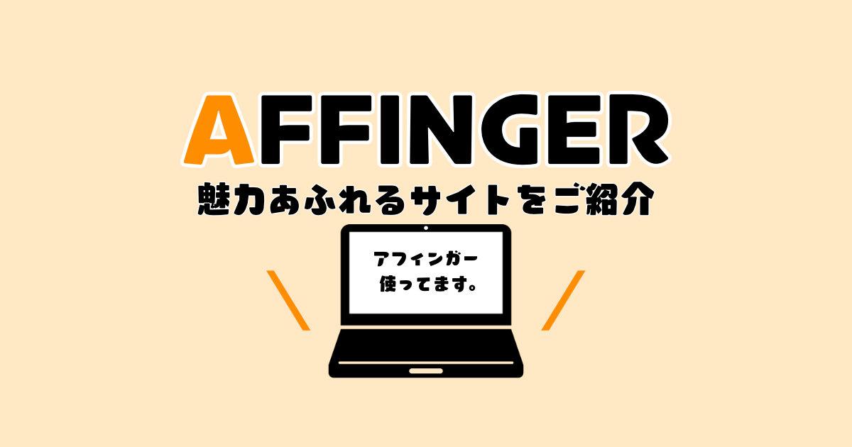 AFFINGER使用サイトの紹介