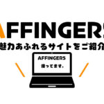 アフィンガー5利用サイト