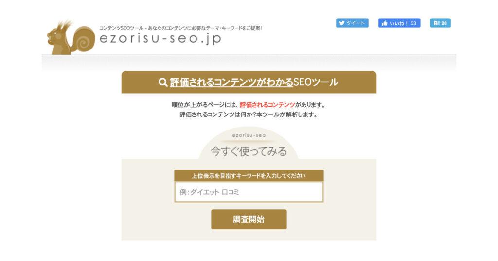 コンテンツSEO解決ツールは【ezorisu-seo.jp】