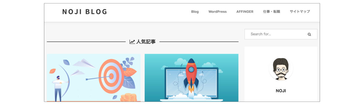 NOJIブログ