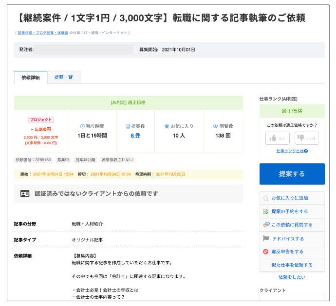Webライターの案件例