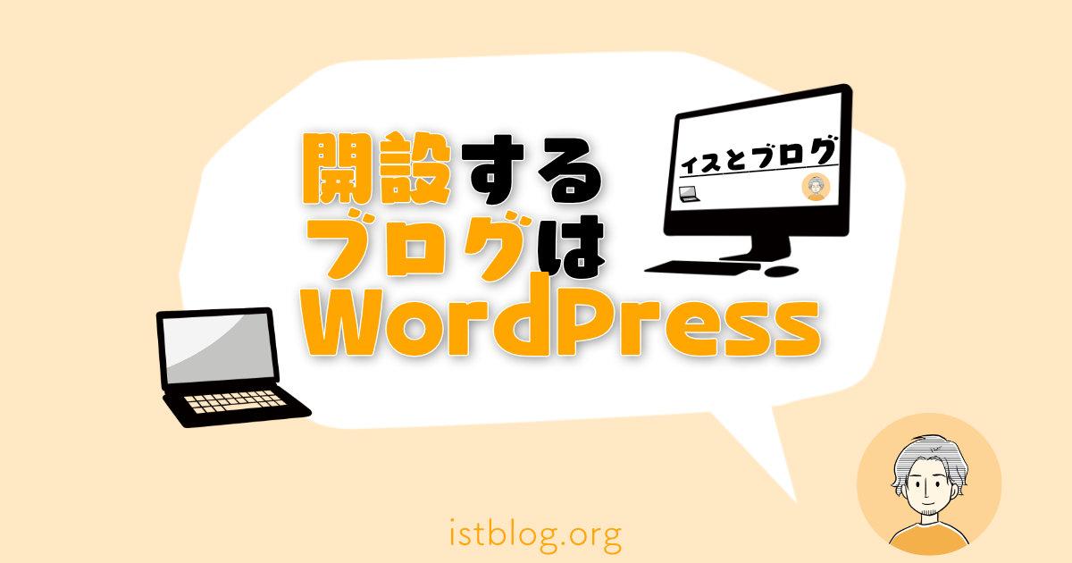 【準備】開設するブログについて