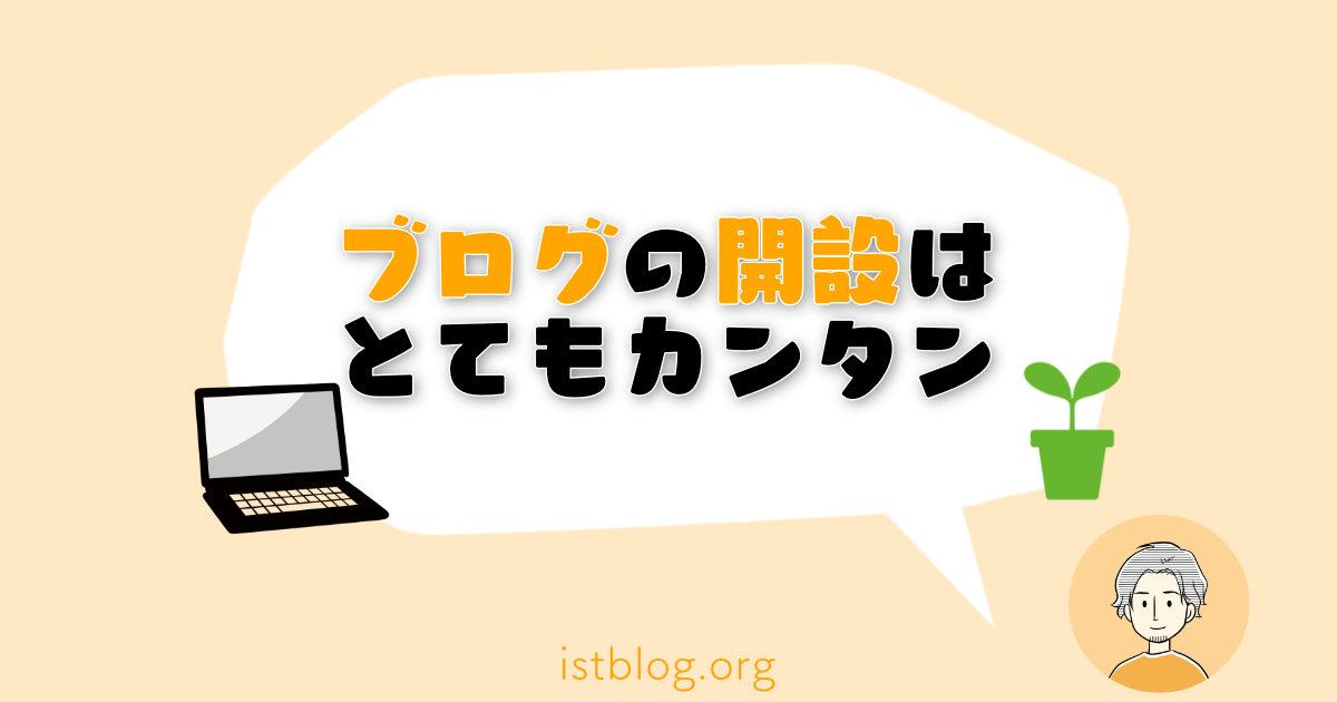【開設】WordPressブログの開設方法【10分で完了】