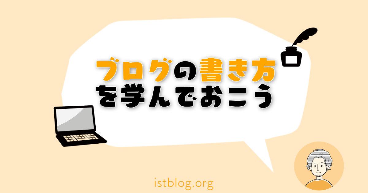 【実践】ブログの書き方を覚えよう