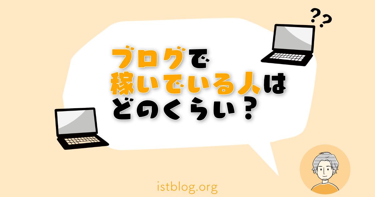 未経験・初心者でもブログで月1万円は稼げるの?