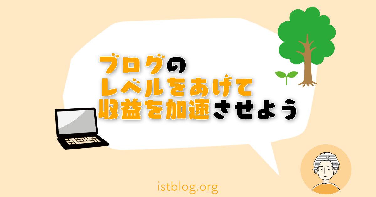 【レベルアップ】ブログを成長させよう