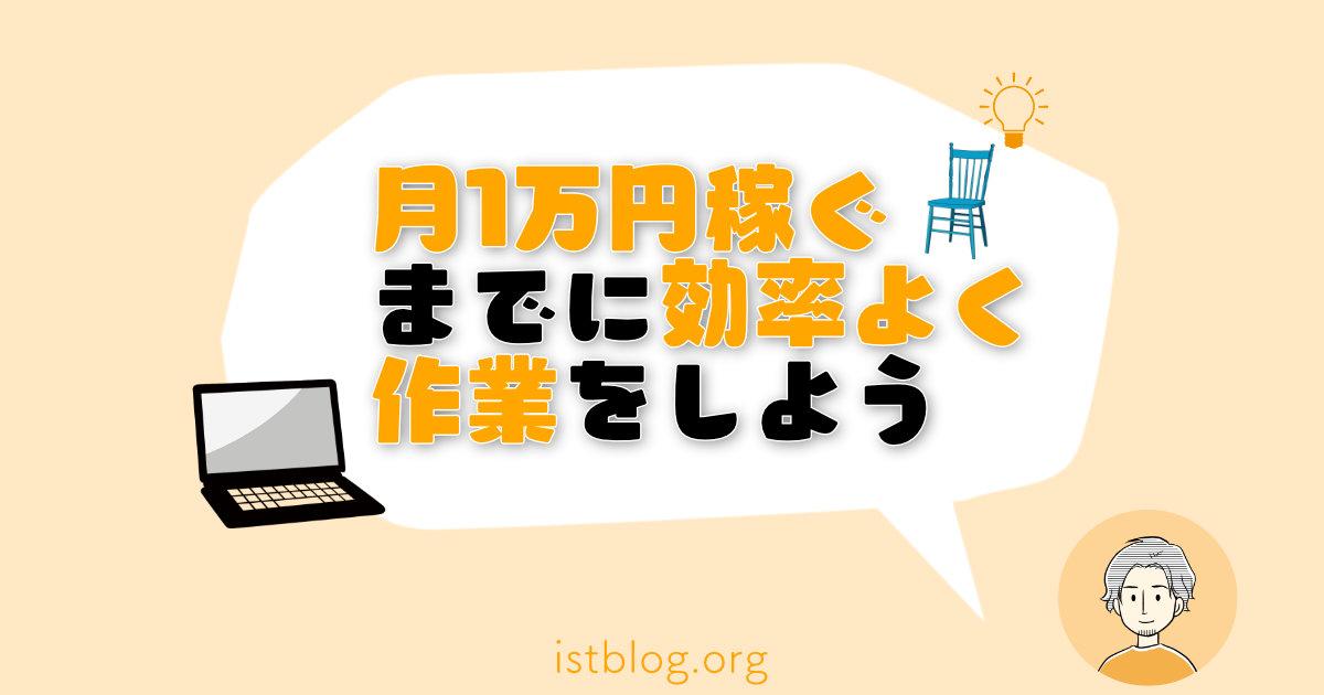 月1万円を稼ぐまでの作業をブログ歴別にご紹介