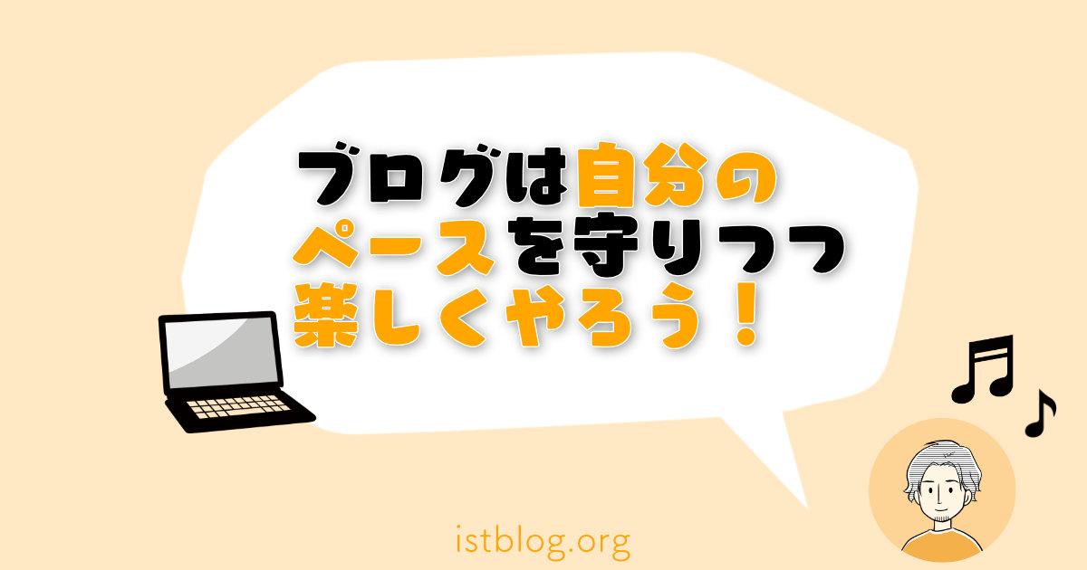 自分のペースで楽しくブログを書こう!