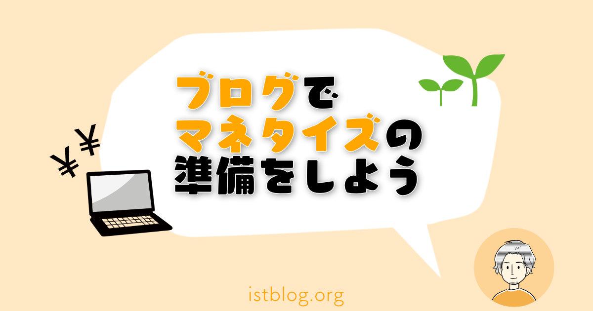 【マネタイズ】ブログの収益化をしよう