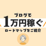 ブログで月1万円稼ぐロードマップ