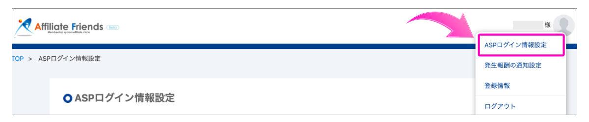 ASPの登録方法